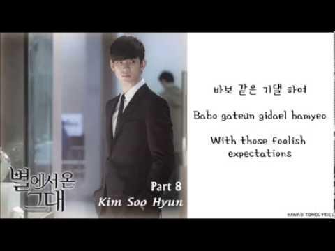 [Kim Soo Hyun] In Front Of Your House (너의 집 앞) YWCFTS OST (Hangul/Romanized/English Sub) Lyrics