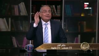 وإن أفتوك: حكم النذر .. مكروه أم مستحب ؟ .. د. سعد الهلالي