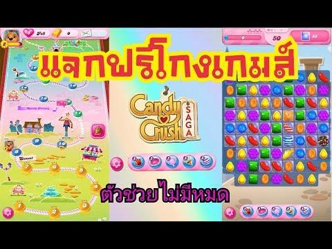 แจกฟรี โกงเกมส์ Candy crush saga หัวใจกับตัวช่วยไม่จำกัด เล่นได้ทั้งวัน โคตรโกง