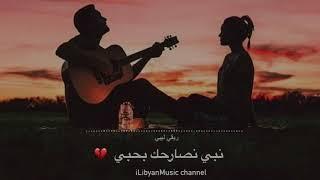 نبي نصارحك بـ حبي ❤️ | اغاني ليبية | Libyan reggae