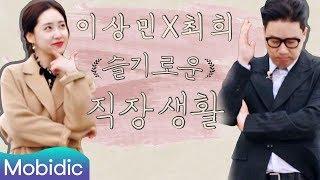 이상민X최희 슬기로운 직장생활 [오늘만 대리] by 모비딕 Mobidic