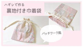 【ハギレで作れる】裏地付き巾着袋の作り方 / パッチワーク風 / フリル巾着