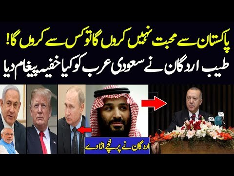 Turkish President Positive Speech & Gave Brilliant Message To MBS