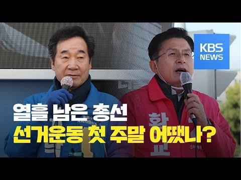 """공식 선거운동 첫 주말, """"미워하지 않겠다"""" VS """"미워한다"""" / KBS뉴스(News)"""