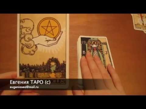 Таро онлайн бесплатно путь карты таро высшие силы