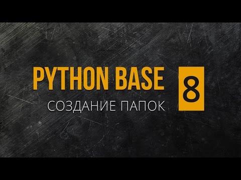 Как создать папку python