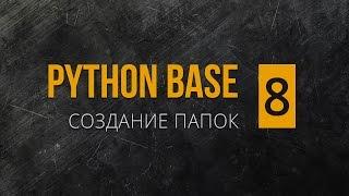 Python Base. 8. Создание папок