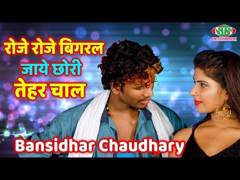 Bansidhar Chaudhary का एक और HD VIDEO SONG // रोजे रोजे बिगरल जाये छोरी तेहर चाल  Maithili Song 2019