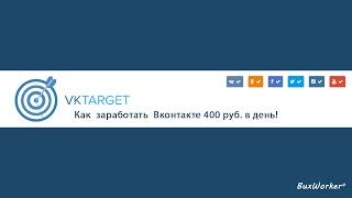 Заработать 200-300 рублей в день на promovk!