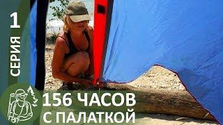 видео 3 дня с палаткой в Витязево (18-20 июня 2013)