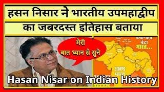 Hassan nisar latest on India,HASAN NISAR ने बताया भारतीय उपमहाद्वीप के इतिहास के बारे मैं