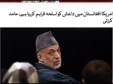US aiding Daesh in Afghanistan | Hamid Karzai | امریکا افغانستان میں داعش کو اسلحہ فراہم کررہا ہے