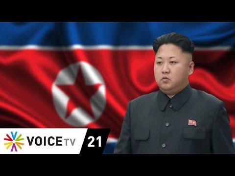 CLIP The Daily Dose : ผู้นำเกาหลีเหนือสูบบุหรี่ได้ แต่ ปชช.สูบไม่ได้