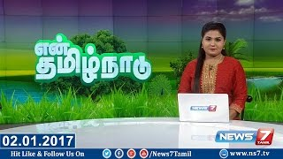 En Tamil Nadu News 02-01-2017 – News7 Tamil News