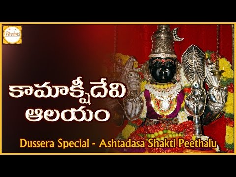 Dussehra 2017 | Kamakshi Devi Temple in Tamil Nadu | Ashta Dasa Shakti Peethalu | Bhakti