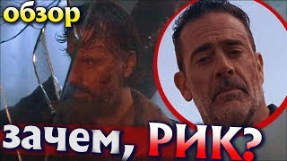 Ходячие мертвецы 8 сезон 14 серия - Самая Неровная Серия! / Обзор