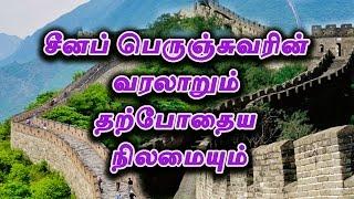 சீனப் பெருஞ்சுவரின் வரலாறும் தற்போதைய நிலமையும் | History of Great Wall of China