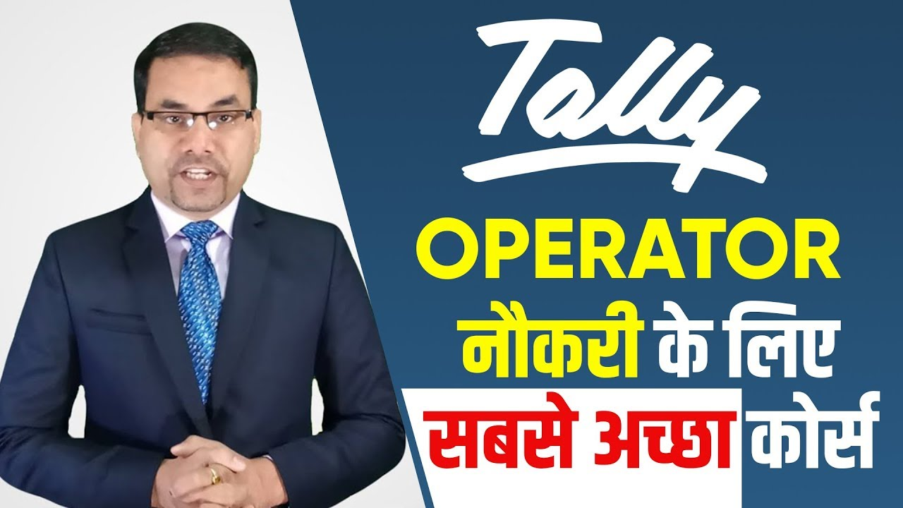 Become A Tally Operator Accounting Software Tally Erp Course Small Business Accounting Software Youtube
