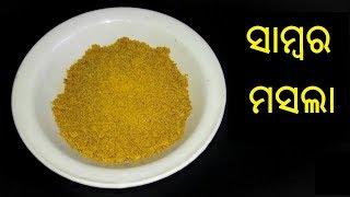 ସାମ୍ବର ମସଲା   Sambar Masala in Odia   How to Make Sambar Masala Recipe in Odia   ODIA FOOD