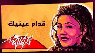 Odam Eneik - Mayada El Hennawy قدام عينيك - ميادة الحناوي