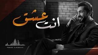 فهد الكبيسي - انت عشق (حصريا) | 2017