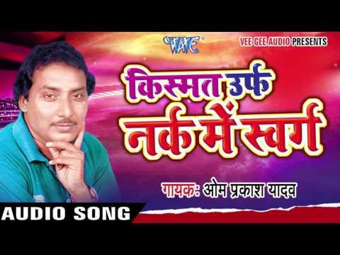 Kishmat Urf Nark Me Sawarg || Om Prakash Yadav || Birha Muqabala Bhojpuri Song