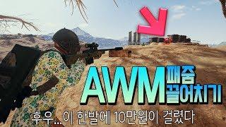 시청자 6,000명이 열광한 AWM 패줌+끌어치기! 보급 3개 뺏어먹기 10만원 미션! (배틀그라운드-PUBG) [연다]