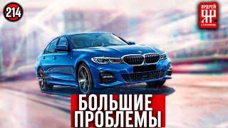 БМВ - ВСЁ ОЧЕНЬ ПЛОХО  ///  BMW в РФ - \