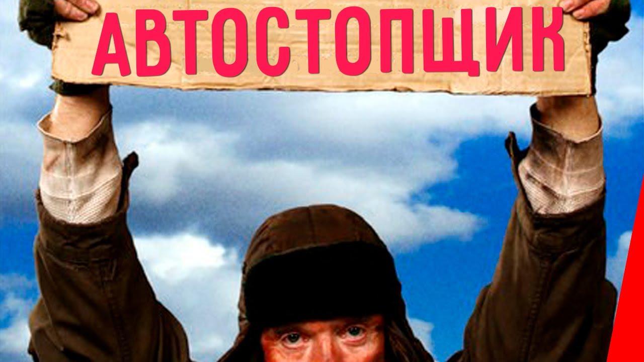 АВТОСТОПЩИК (2005) комедия