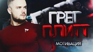 Игорь Войтенко - Грег Плитт (Мотивация)