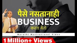 पैसे नसतानाही Business करता येतो - marathi motivational video | SnehalNiti