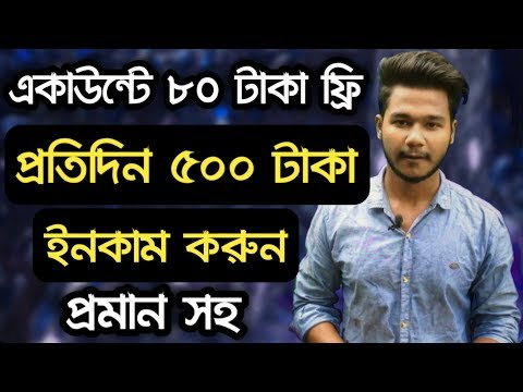 Daily income 500 taka with proof | New earning app 2019