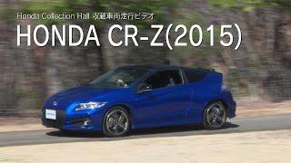Honda Collection Hall 収蔵車両走行ビデオ HONDA  CR-Z