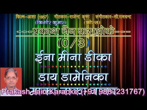 Eena Meena Deeka +Chorus Stanza-3 Scale-A# Demo Karaoke Hindi Lyrics By Prakash Jain