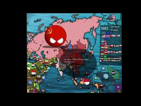 Смотреть клип Countryballs | Альтернативная холодная война с 1980 года | Mapping | Ради безопастности Граждан ! онлайн бесплатно в качестве