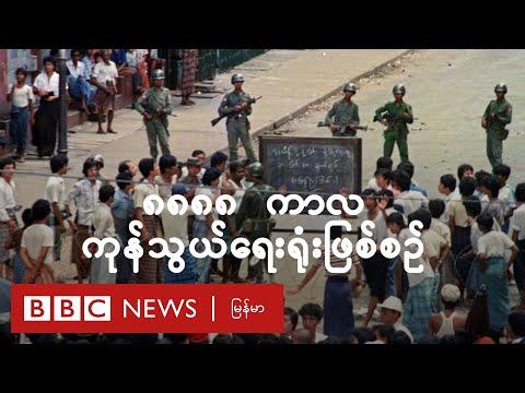 ၈၈၈၈  ကာလ စစ်အာဏာမသိမ်းမီ ကုန်သွယ်ရေး ရုံးမှာ ဘာတွေ ဖြစ်ခဲ့လဲ - BBC News မြန်မာ