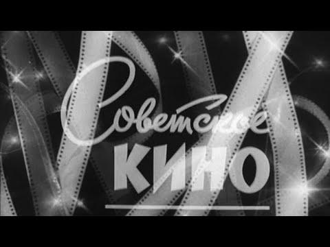 """Бренды Советской эпохи """"Советский кинематограф"""""""