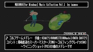 古代祐三氏開発によるPC-8801シリーズ向けFM音源ドライバ「MUCOM88(Windows版)」で 制作した曲データ達を仮想音楽ディスク風?に纏めたものです。...