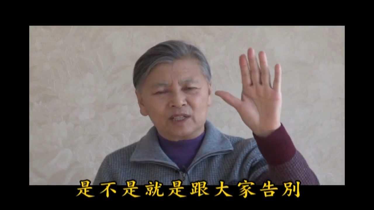 1劉素青老菩薩往生紀實-字幕版高畫質