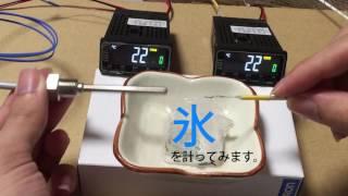 熱電対テスト