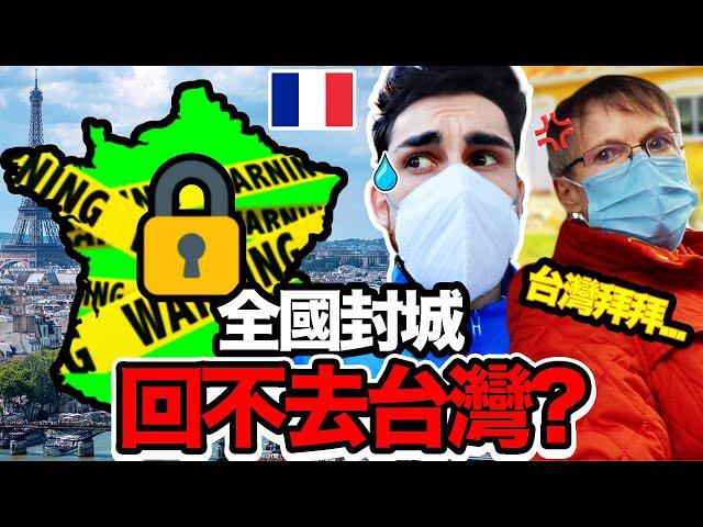好想回台灣😭法國疫情到底有多嚴重?🇫🇷FRANCE UNDER LOCKDOWN AGAIN