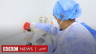 تونس: مخبر طبي متنقل إلى الأرياف للقيام بتحاليل كورونا