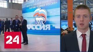 Единороссы собрались на съезд