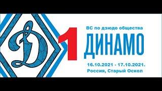 Всероссийские соревнования общества \Динамо\ по дзюдо до 21 года Татами 1