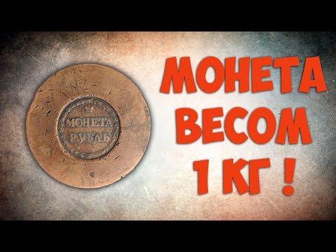 Монета весом 1 кг ! Самый большой рубль Российской империи !
