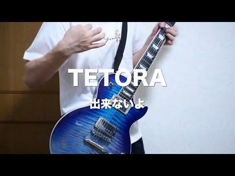 TETORA - 出来ないよ 【弾いてみた】