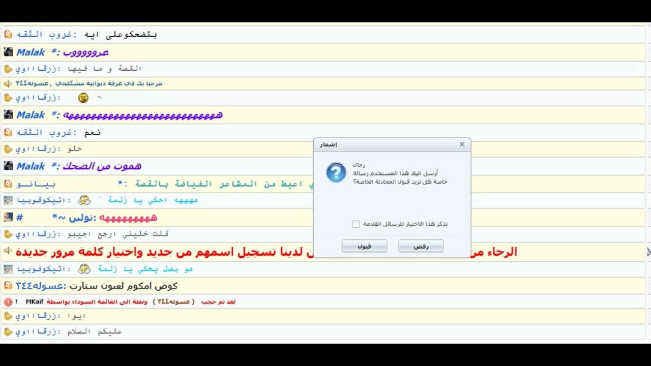 نسخة عن تكرار في شات دردشتي من قبل ~START~ - YouTube