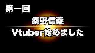 【第一回】桑野信義が新人Vtuberに!?