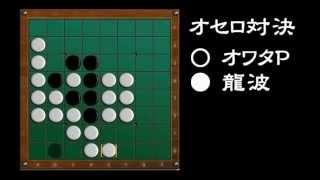 [official]オセロ 実況プレイ\(^o^)/ with 龍波しゅういち vs.07