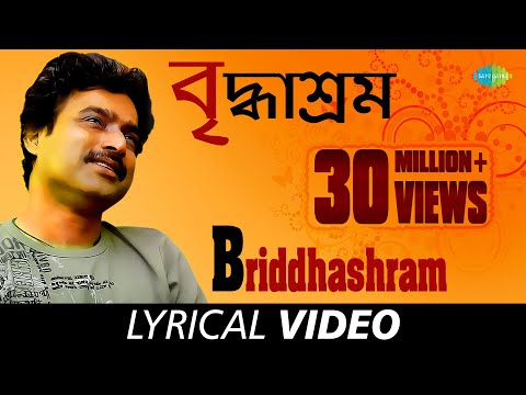 Briddhashram with Lyrics | Nachiketa Chakraborty | HD Video
